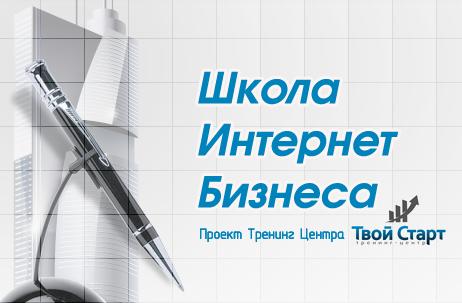 Школа интернет-бизнеса StartUp