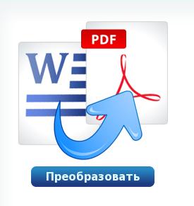 Как перевести текст в PDF