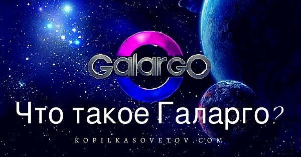 Что такое Галарго
