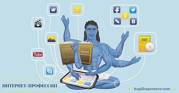 Интернет-профессии