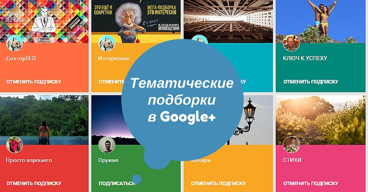 как использовать подборки в Google+