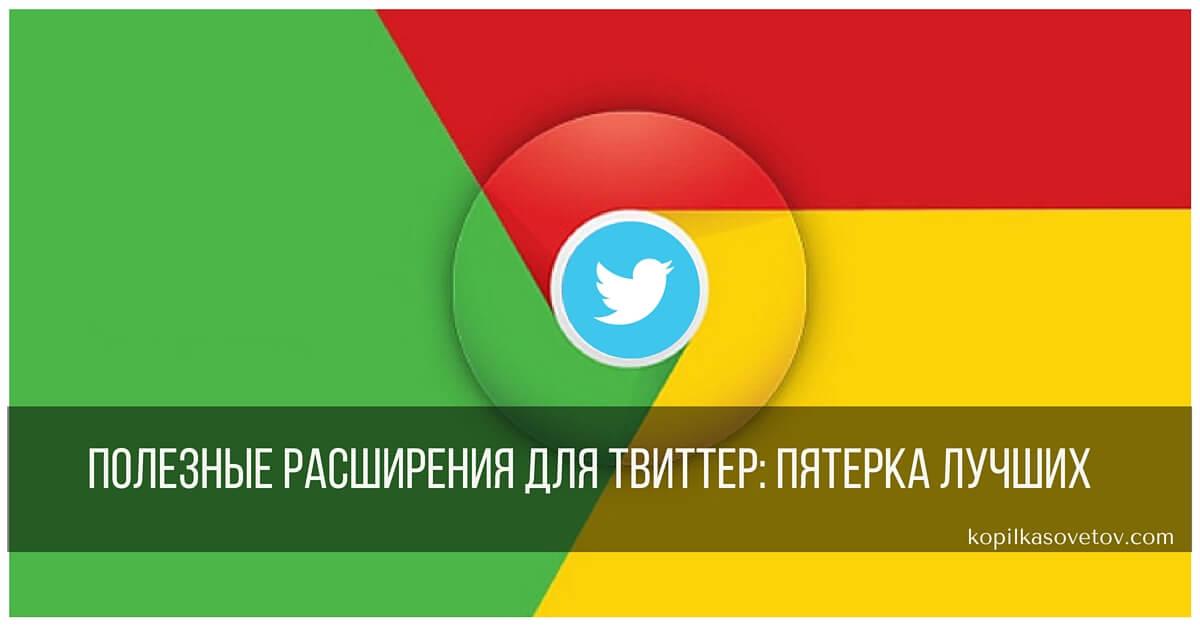 расширения для Твиттер
