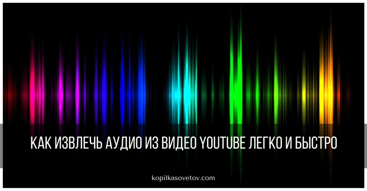 извлечь аудио из видео