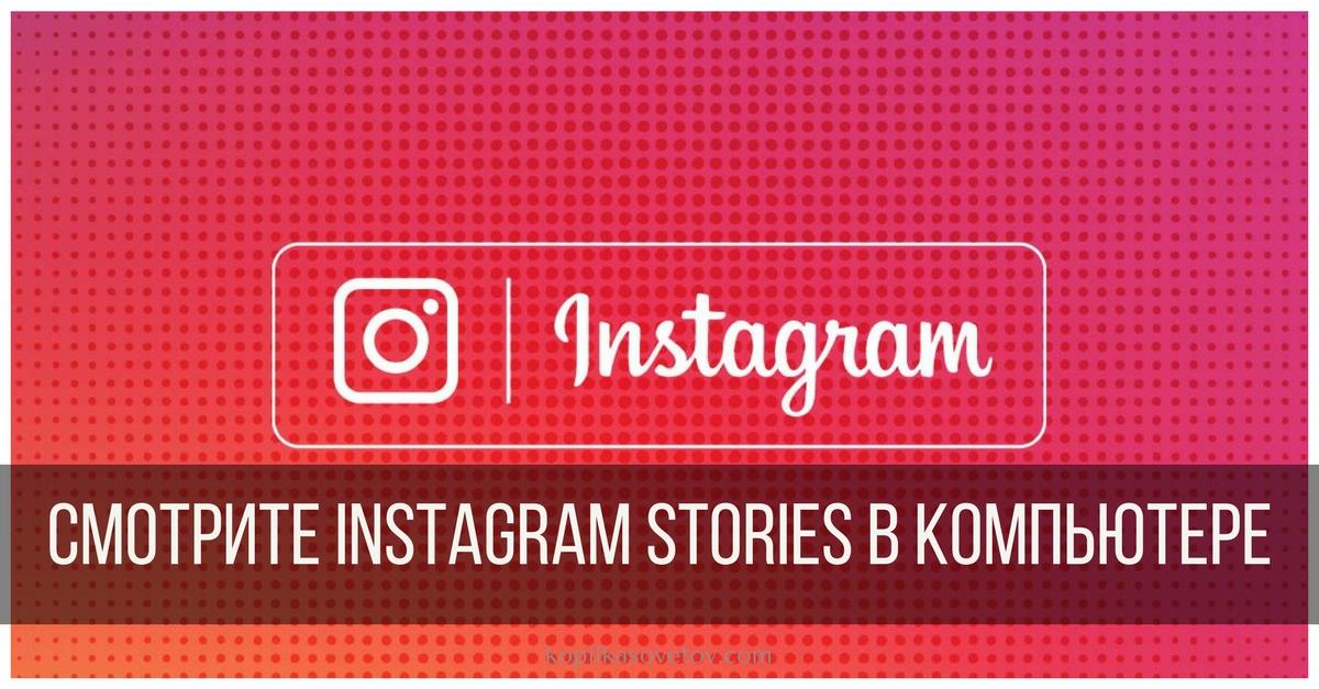 Instagram Stories в компьютере