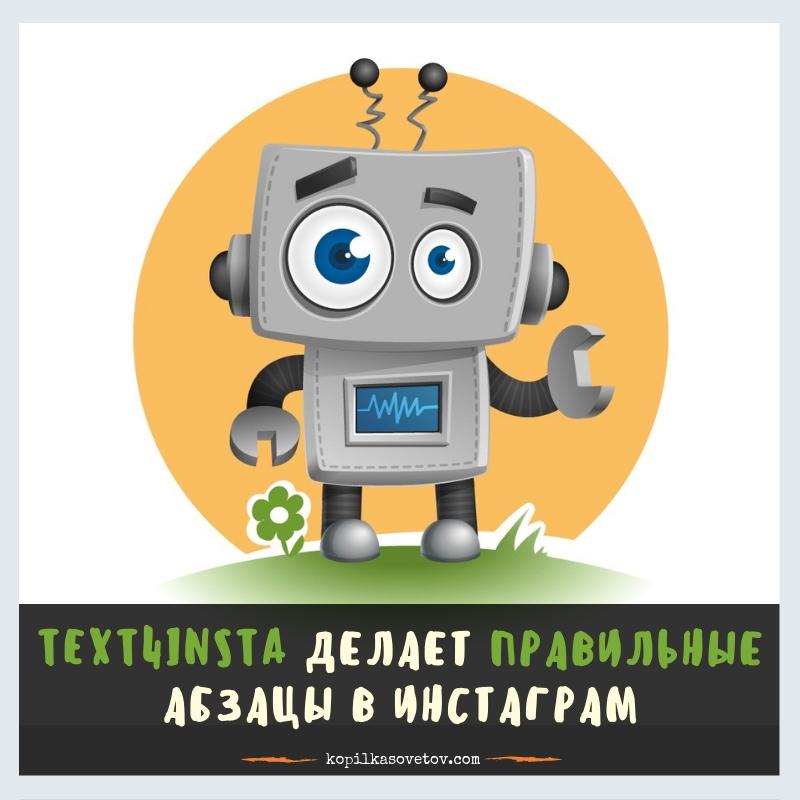 Бот Text4insta в Телеграм
