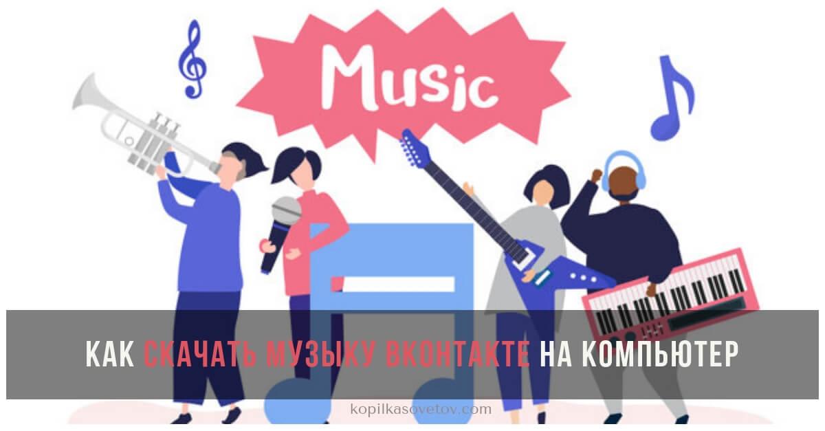 скачать музыку ВКонтакте на компьютер